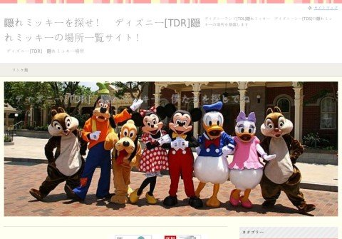 whois disney-mickey.net