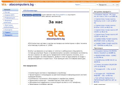 atacomputers.net thumbnail