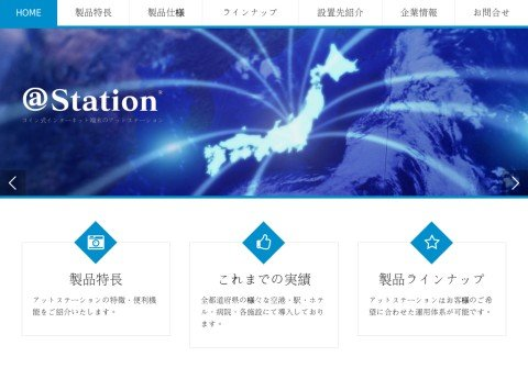 at-station.net thumbnail