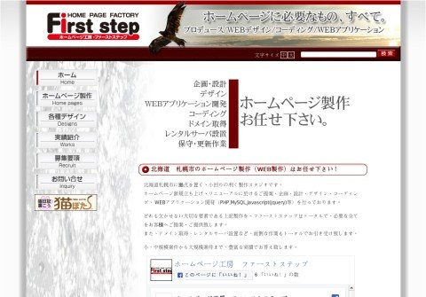 first-step-web.net thumbnail