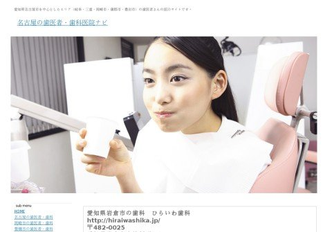 nagoya-dental.net thumbnail