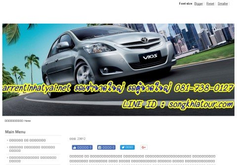 carrentinhatyai.net thumbnail